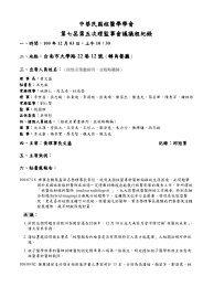 第七屆第五次理監事會議紀錄(100年12月3日) - 中華民國核醫學學會