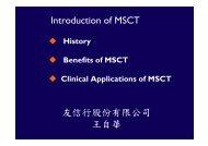 Introduction of MSCT 友信行股份有限公司 王自華