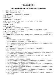 第七屆第四次理監事會議紀錄(100年6月18日) - 中華民國核醫學學會