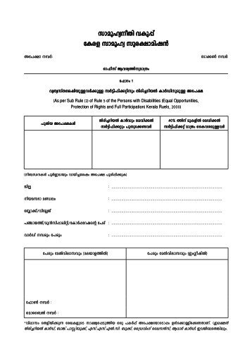 New Application Form For Disability Certificate U0026 Identity Card