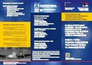 brosura LOT 1 - Socijalna Inkluzija