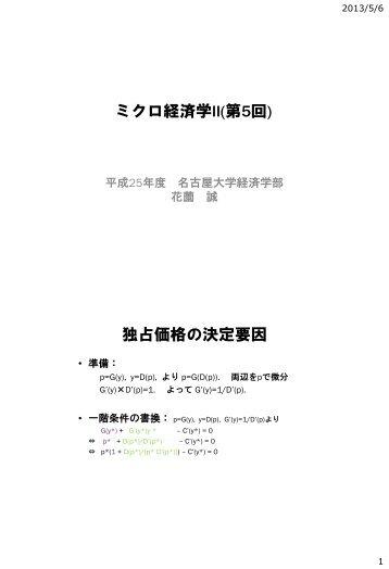 5/09 - 名古屋大学経済学部・経済学研究科