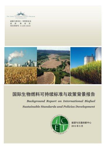 国际生物燃料可持续标准与政策背景报告 - 能源与交通创新中心