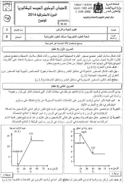 sujet bac PC-juillet2014.pdf