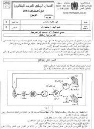 sujet bac SM-juillet2014.pdf