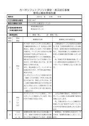 カーボンフットプリント算定・表示試行事業 意見公募結果報告書
