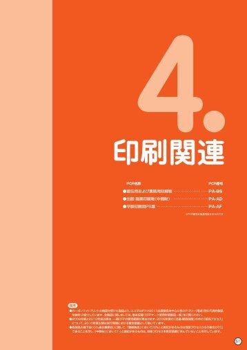 宣伝用および業務用印刷物 PA-BS 出版・商業印刷物(中間財) PA-AD ...