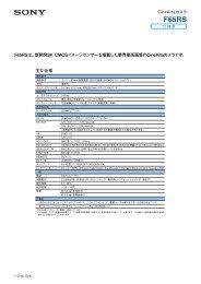 仕様書・外形寸法図 - ソニー製品情報