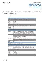 仕様書・外形寸法図 (432KB)
