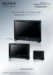 業務用有機ELモニターPVMシリーズ 1211 (3296KB) - ソニー製品情報