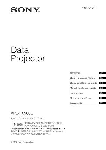 Data Projector - ソニー製品情報
