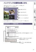 ハンドブック(詳細な使いかた説明書) - ソニー製品情報 - Page 2