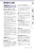 ハンドブック(詳細な使いかた説明書) - ソニー製品情報 - Page 3