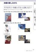 ハンドブック(詳細な使いかた説明書) - ソニー製品情報 - Page 5