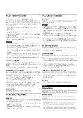 リリースノートはこちら - ソニー製品情報 - Page 2