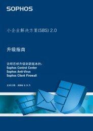 升级指南 - Sophos - 企业反病毒和反垃圾邮件解决方案