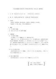 年金記録確認大阪地方第三者委員会第8部会(第 22 回)議事 ... - 総務省