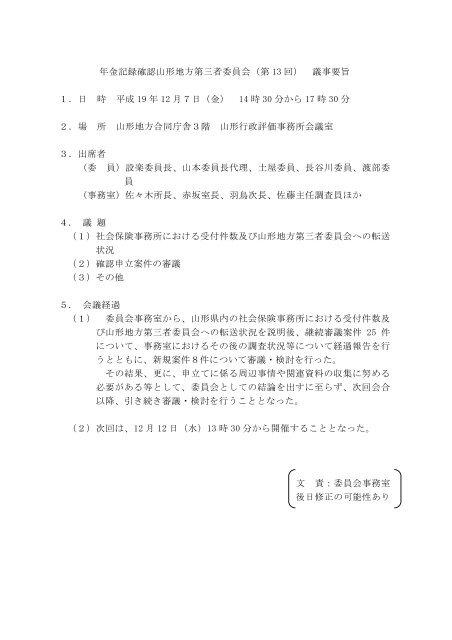 年金記録確認山形地方第三者委員会(第 13 回) 議事要旨 1.日 時 ...