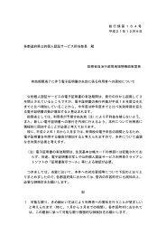 総行情第164号 平成21年12月9日 各都道府県公的個人認証 ... - 総務省