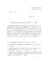 総人恩総第402号 平成25年5月24日 (別 記) あて 総 務 大 臣 国家 ...