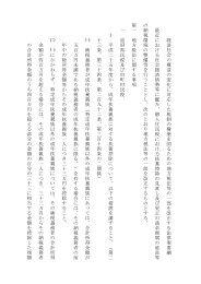(参考)修正後の法律案 要綱 - 総務省