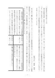 平成25年総務省告示第147号
