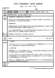 国際課税原則の見直し(総合主義から帰属主義への変更)(PDF形式 ...