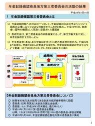年金記録確認奈良地方第三者委員会の活動の結果 - 総務省