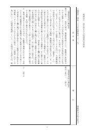 電波法の一部を改正する法律新旧対照表 電波法(昭和二十五 ... - 総務省