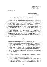 総税企第 103 号 平成 23 年8月 12 日 各都道府県知事 殿 総務省自治 ...