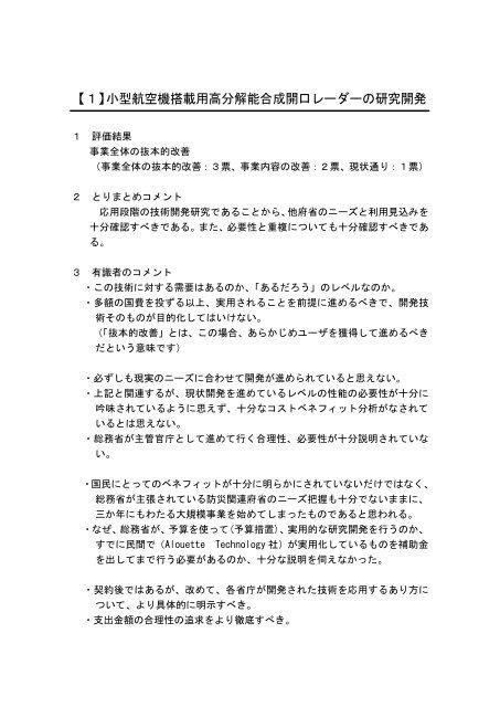平成25年6月14日実施 - 総務省