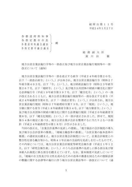 総財公第 11号 - 総務省