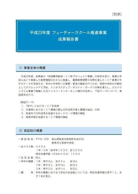 岡山県新見市成果報告書 - 総務省