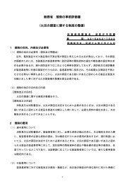 総務省 規制の事前評価書 (火災の調査に関する制度の整備)