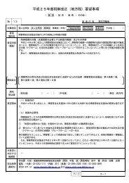 障害者総合支援法の施行に伴う税制上の所要の措置(PDF形式:89KB)