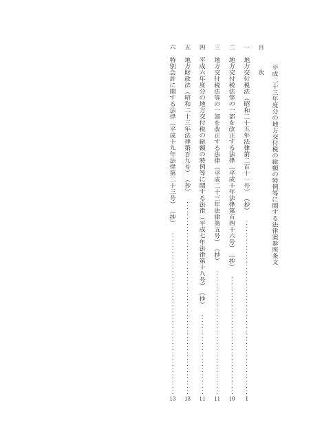 参照条文 - 総務省
