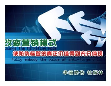 Du Zhenlin - Presentation (English).pdf - South China Label Show