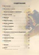 Каталог продукции 2014 - Page 2