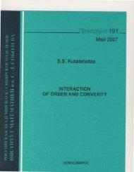 Interaction of order and convexity. - Институт математики им. С. Л ...