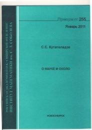 О науке и около. Изд. 2. - Институт математики им. С. Л ...
