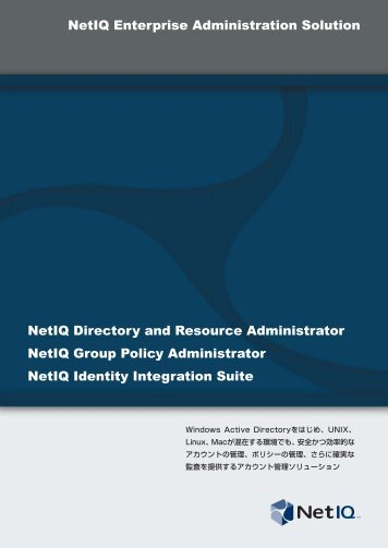 NetIQ Enterprise Administration Solution (pdf) ダウンロード
