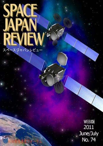 三菱電機宇宙事業の海外展開と - Space-Library