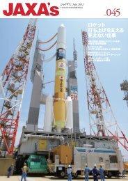 045 - 宇宙航空研究開発機構