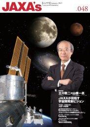 JAXAが目指す 宇宙開発新ビジョン 立川敬二×山根一眞 - 宇宙航空研究 ...