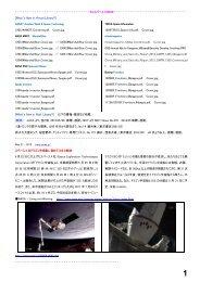 ミルスペース 120529 - Space-Library