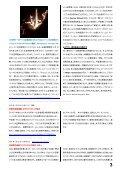 ミルスペース 120529 - Space-Library - Page 3