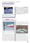 ミルスペース 120529 - Space-Library - Page 4