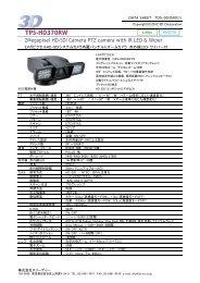 TPS-HD370RW - 株式会社スリーディー 3D Corporation