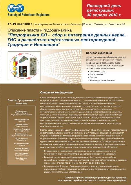 """Петрофизика XXI - сбор и интеграция данных керна, ГИС и ..."
