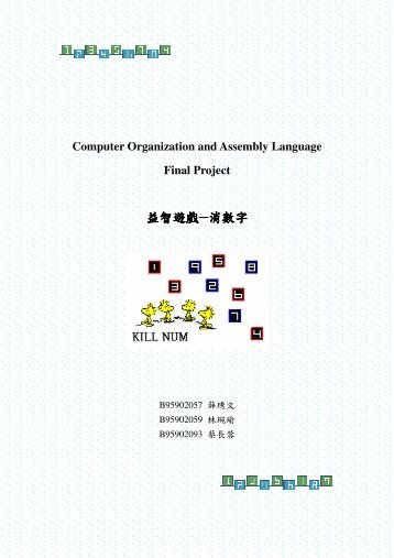 Computer Organization and Assembly Language Final Project